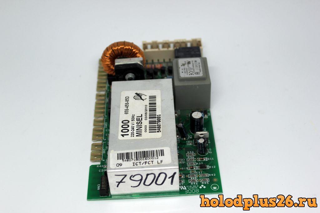 СМА электронный модуль 546079001