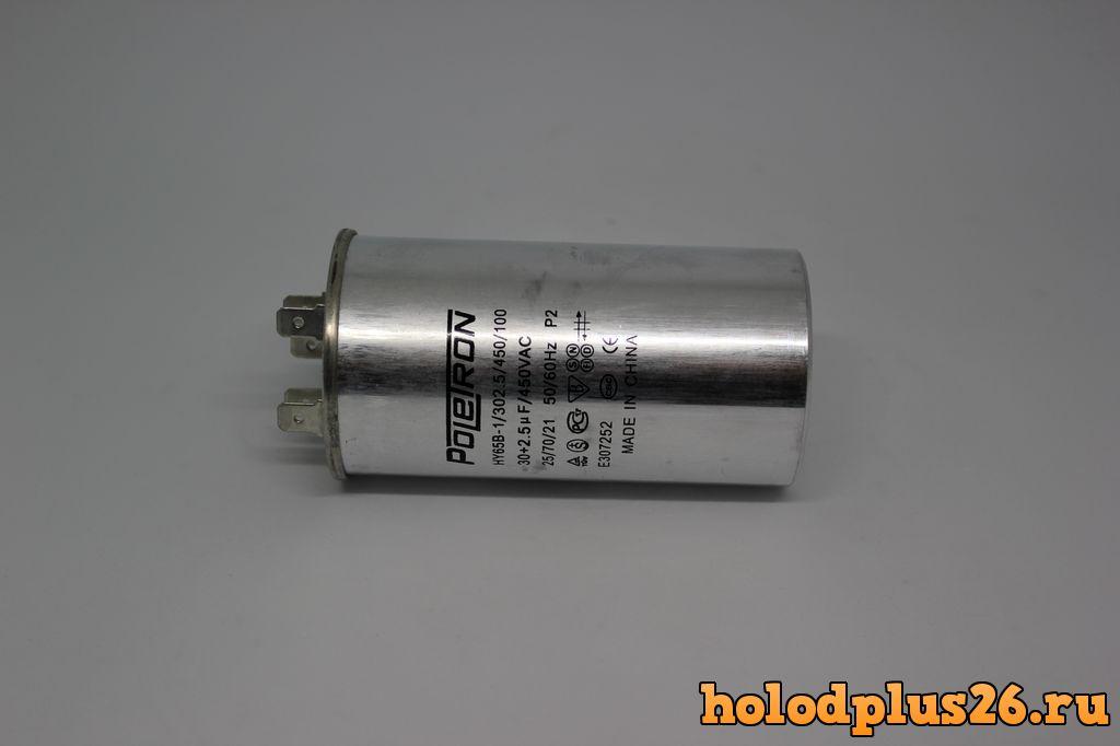 Конденсатор пусковой MFD 30 + 2,5