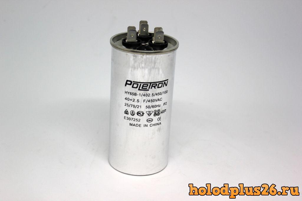 Конденсатор пусковой MFD 40 + 2,5