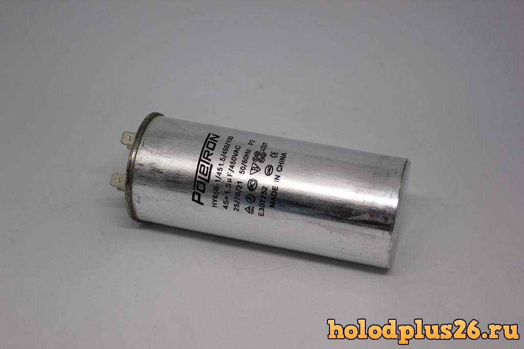 Конденсатор пусковой MFD 45 + 1,5
