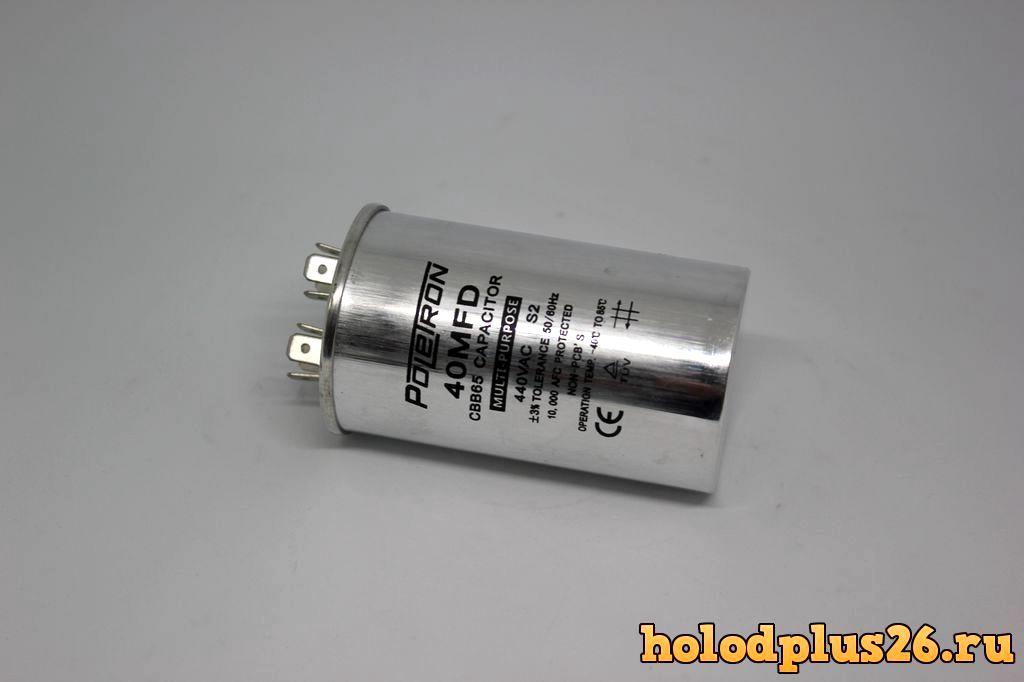 Конденсатор для сплит системы 40 MKF