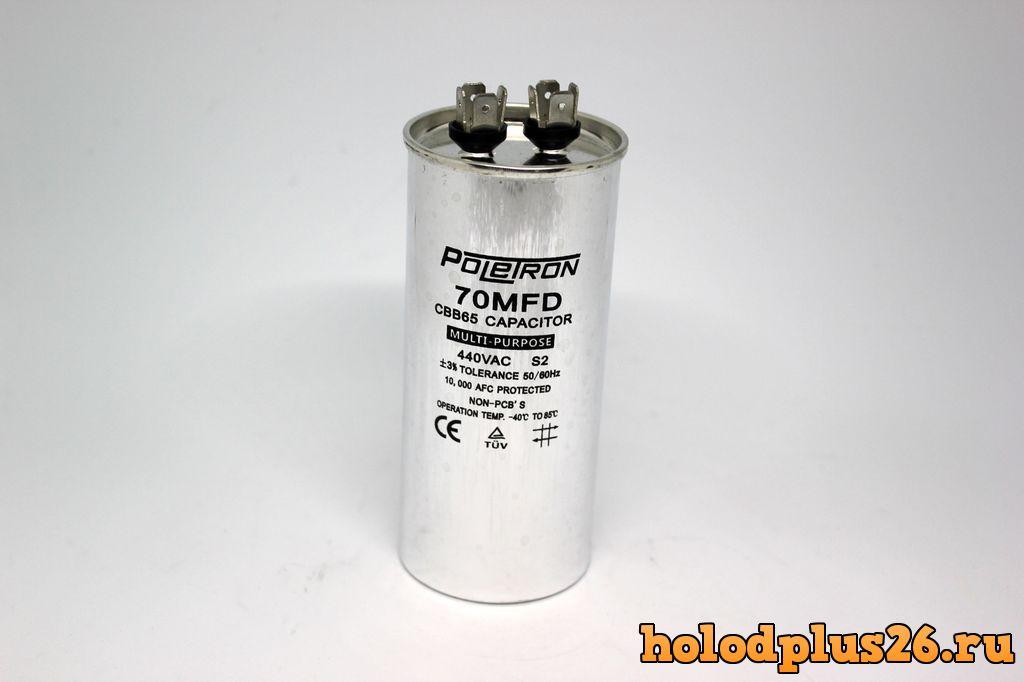 Конденсатор для сплит системы 70 MKF