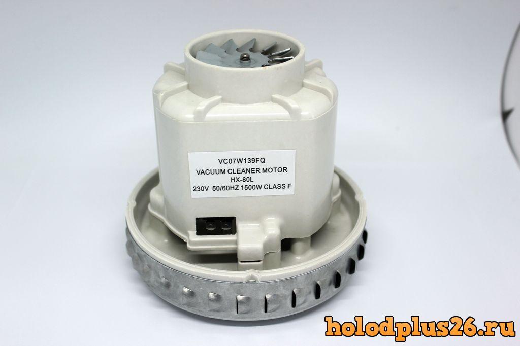 Двигатель VC07W139FQ 1500W
