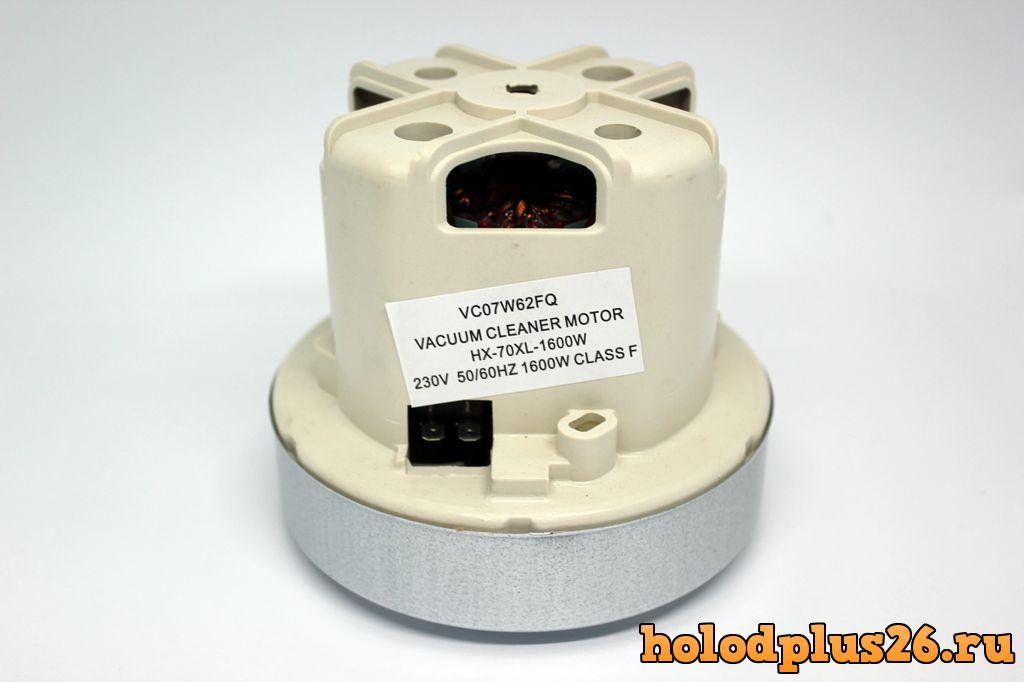 Двигатель VC07W62FQ HX-70XL 1600W
